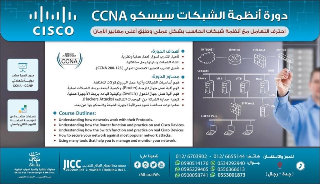 دورة احتراف انظمة الشبكات سيسكو CCNA 114