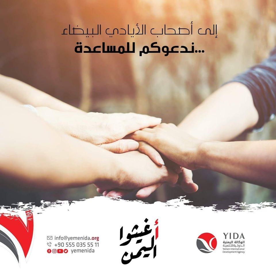 الى أصحاب الايادي البيضاء | ندعوكم لدعم اليمن 12210