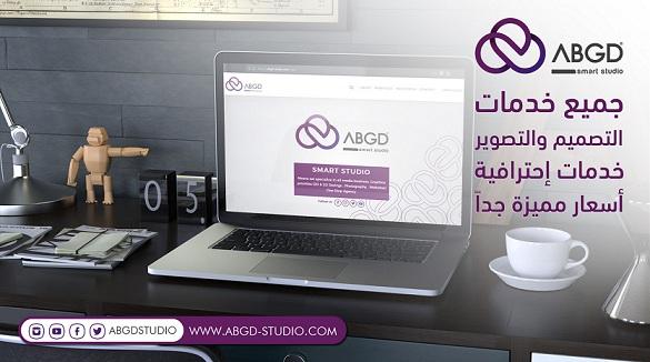 خدمات التصميم مع شركة ابجد للتصميم 12393410