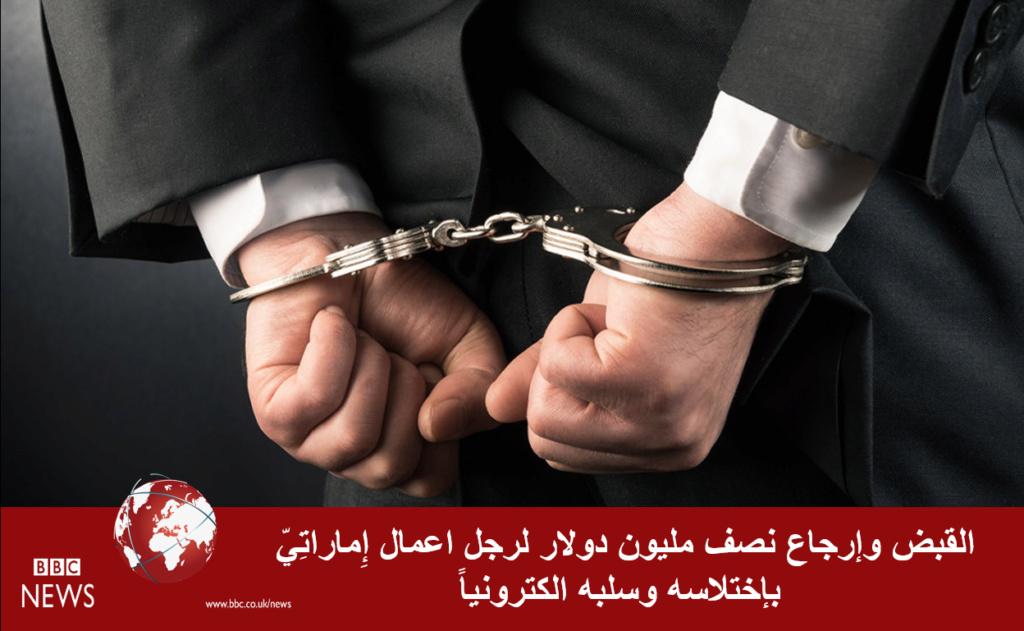ترافع التميمي المانيا اعمال اماراتي جرائم الالكترونيه