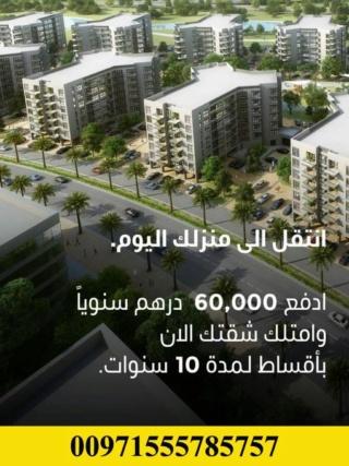 شقق وفلل للسكن وسط دبي بأقل الاسعار 130