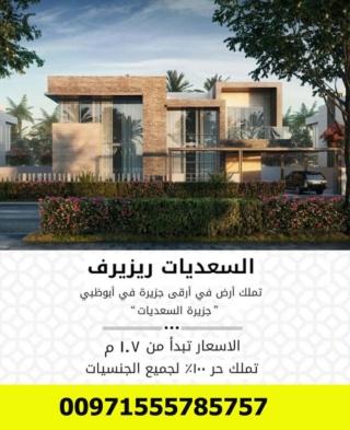 تملك أراضي سكنية في جزيرة السعديات  132