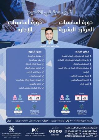دورة أساسيات إدارة الموارد البشرية 138