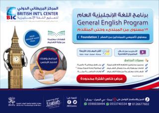 دورة اللغة الإنجليزية العامة – دورة التحضير لإختبار الايلتس 140