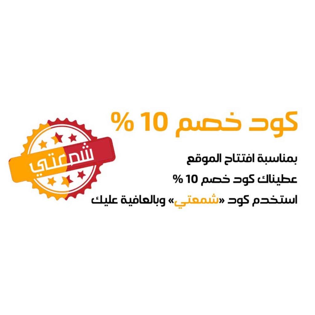 موقع شمعتي - سوق أضواء السيارات في السعودية 142