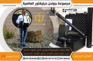 افضل اجهزة كشف الذهب فى مصر  15e91410