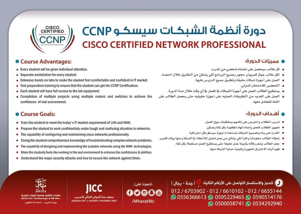 دورة احتراف انظمة الشبكات سيسكو CCNA 212