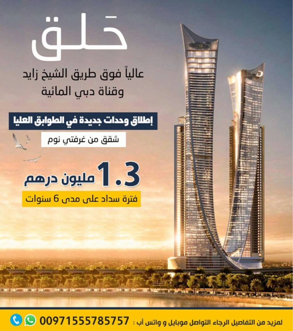 تملك وحدتك السكنية في دبي علي قناة دبي المائية  213