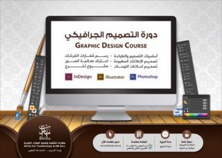 دورة التصميم الإعلاني بمدينة جده- سجل الآن 227