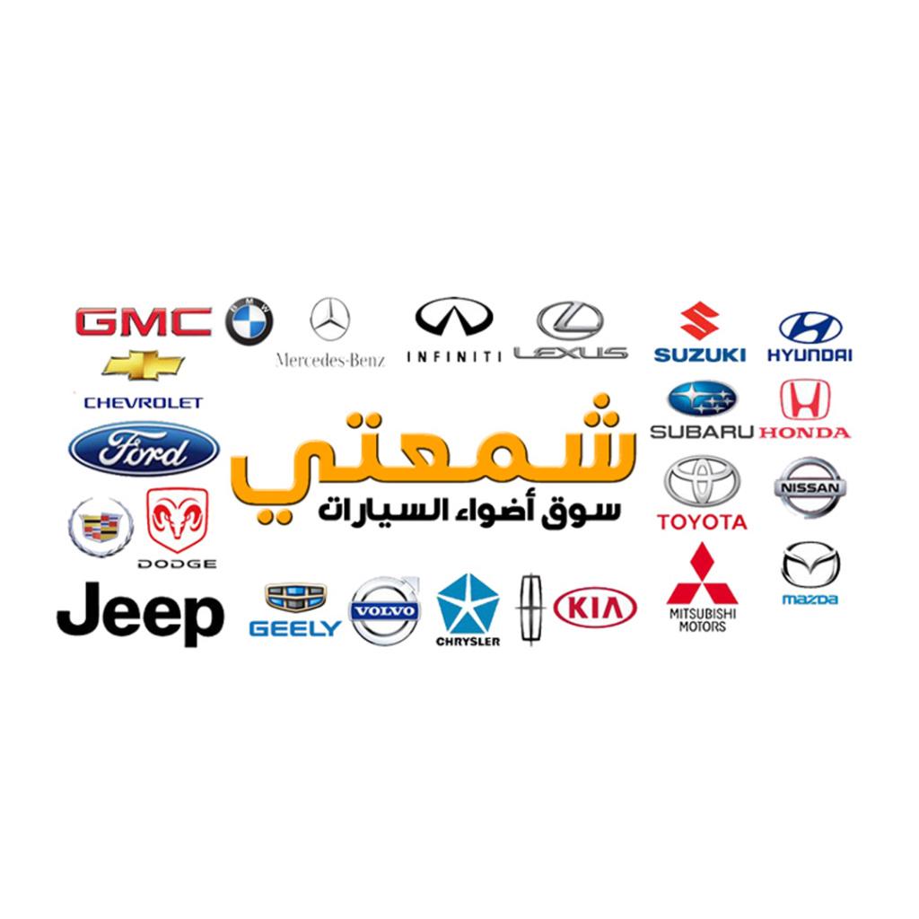 موقع شمعتي - سوق أضواء السيارات في السعودية 229