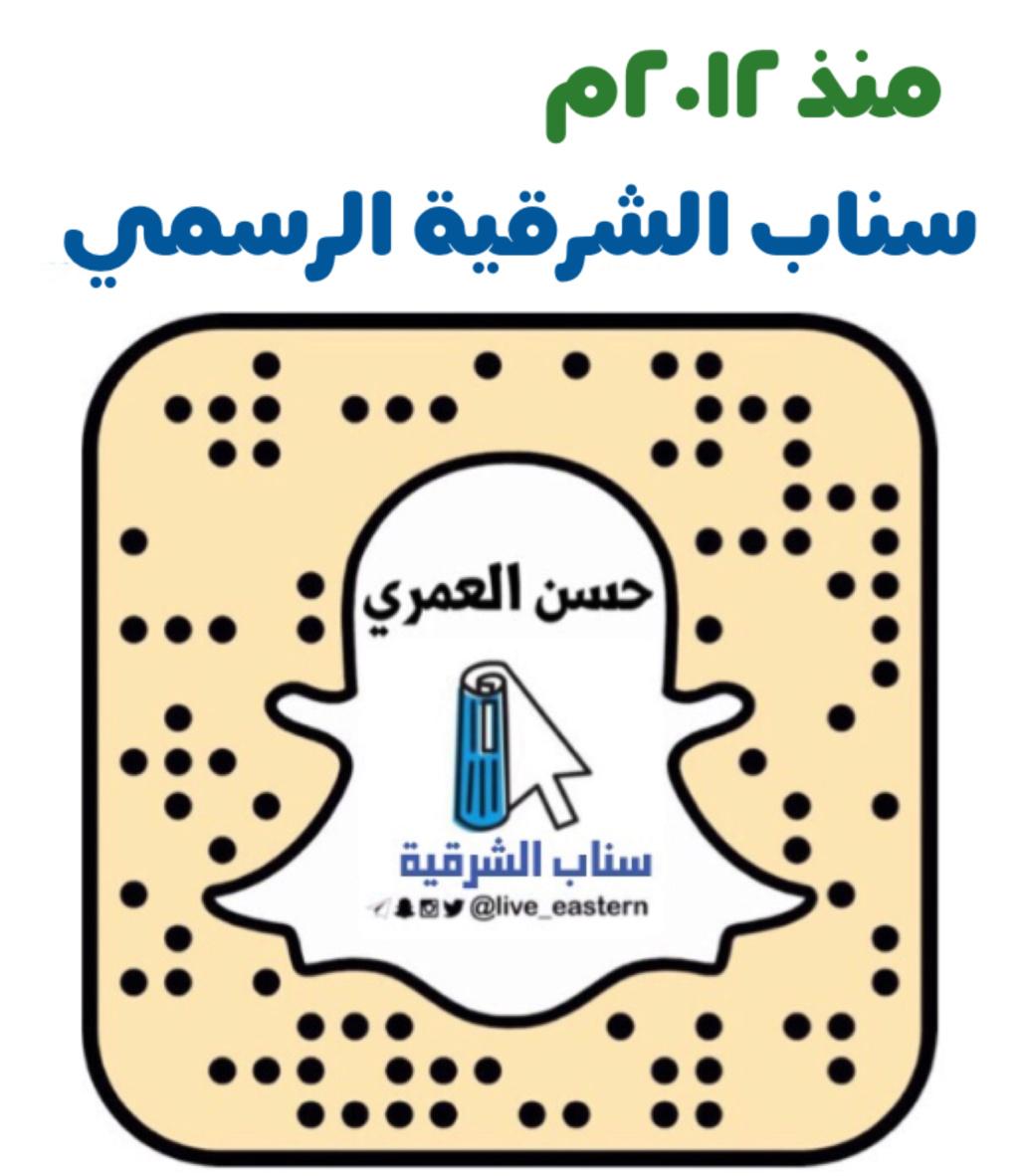 سناب الشرقية الرسمي – حسن العمري 34263010