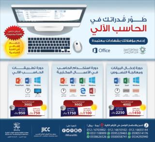 تطبيقات الحاسب الآلي Office 422