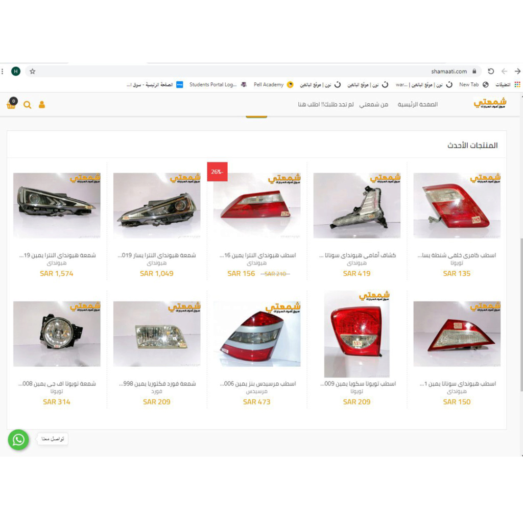 موقع شمعتي - سوق أضواء السيارات في السعودية 520