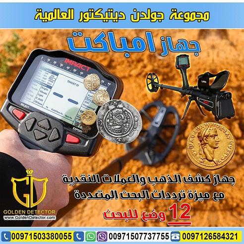 جهاز كشف الذهب امباكت | IMPACT   2019 5d7fd110