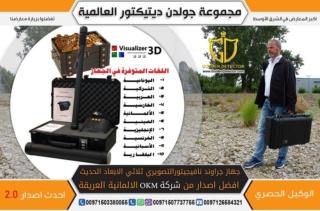 افضل اجهزة كشف الذهب فى مصر  6ea64d13