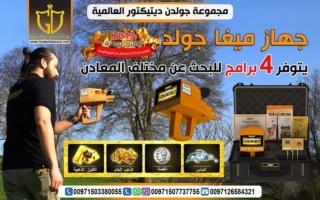 اقوى جهاز كشف الذهب والمعادن في السعودية ميغا سكان برو  7c38bc10