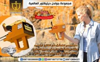 اقوى جهاز كشف الذهب والمعادن في السعودية ميغا سكان برو  82825310