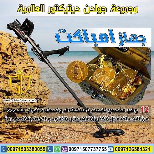 جهاز كشف الذهب امباكت | IMPACT   2019 99b4c710