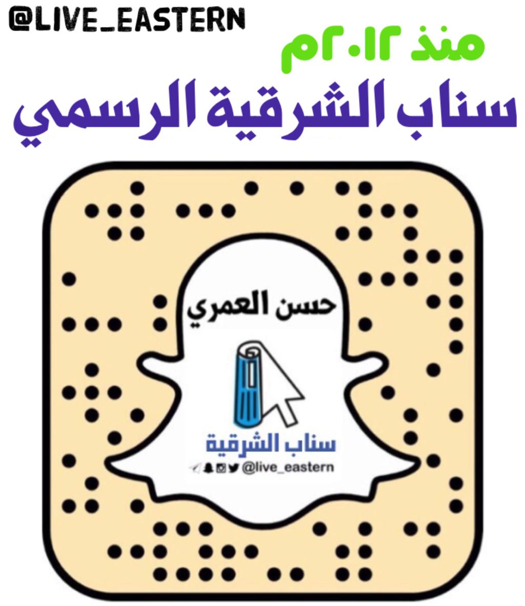 سناب الشرقية الرسمي – حسن العمري 9d34a110