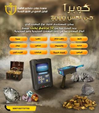جهاز كشف الذهب فى الامارات 2020 | جهاز كوبرا جي اكس 8000 _y_aa_11