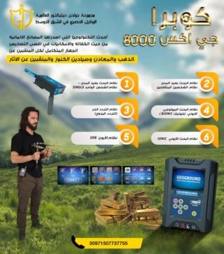 جهاز كشف الذهب فى الامارات 2020 | جهاز كوبرا جي اكس 8000 Aa_y_a10