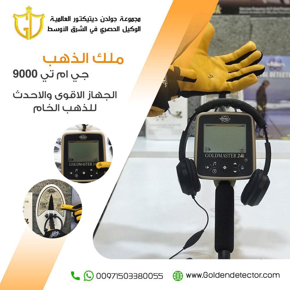 افضل جهاز لكشف الذهب الخام | GMT 9000 - جي إم تي 9000  Aa_y_a11