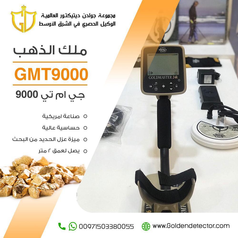 افضل جهاز لكشف الذهب الخام | GMT 9000 - جي إم تي 9000  Aa_y_a12
