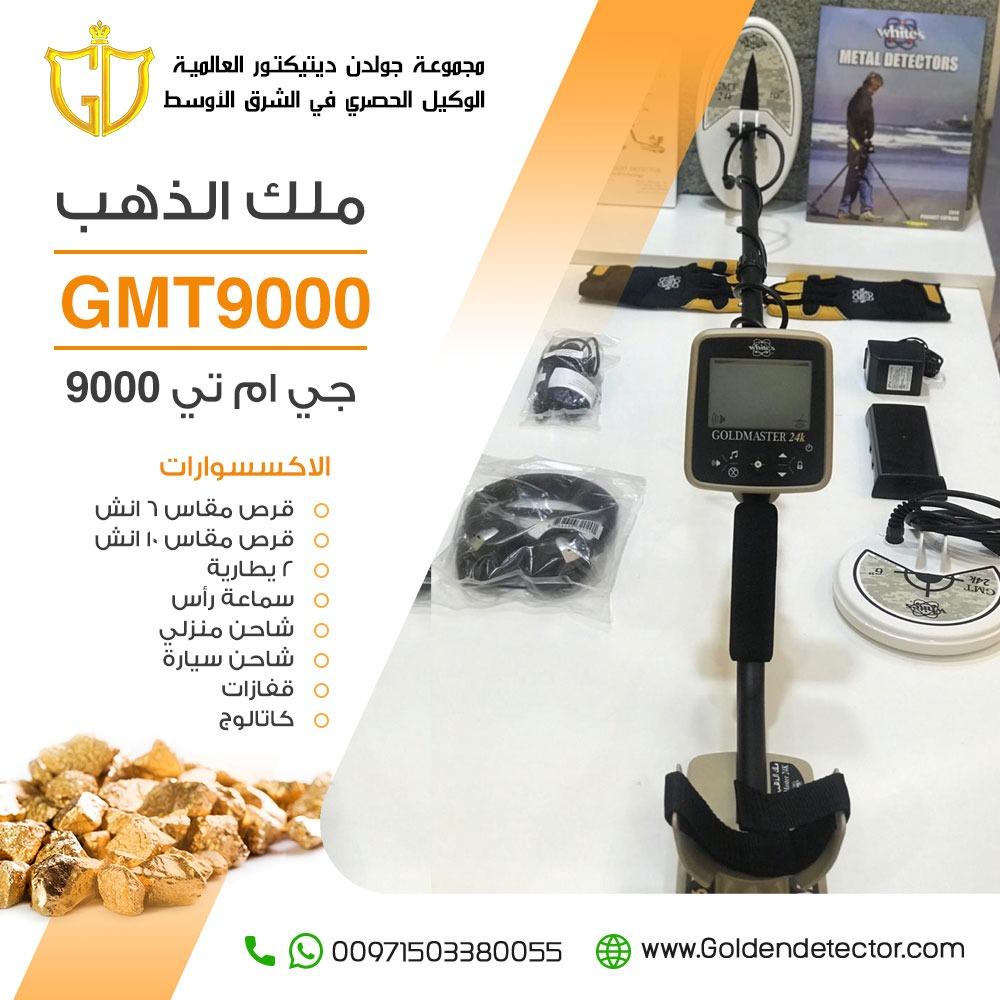 افضل جهاز لكشف الذهب الخام | GMT 9000 - جي إم تي 9000  Aa_y_a13
