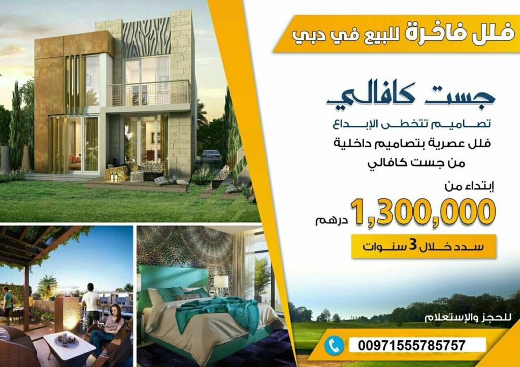 فلل فاخرة بلمسات جست كافالي للبيع في دبي ثلاث غرف Aa_yo_10