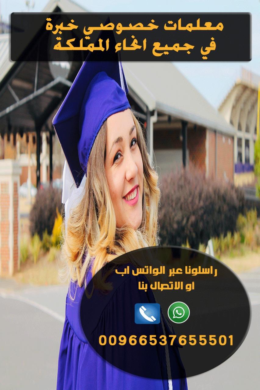 افضل المعلمين و المعلمات للتدريس خصوصي بالرياض Aaa_yi10