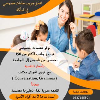 معلمات خصوصي كل انحاء الرياض 0537655501  Aaao11
