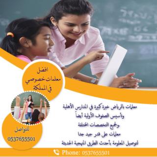 معلمات تدريس خصوصي بالرياض 0537655501 Aaao_o15