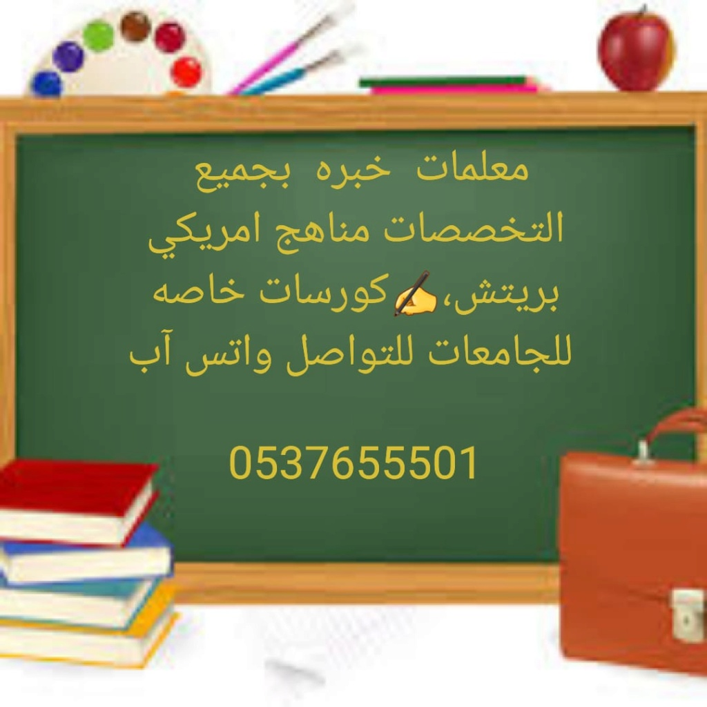 مدرسة خصوصية تأسيس بالرياض Aaao_y10