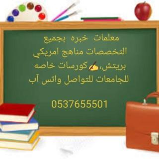 أرقام معلمات خصوصي بالرياض0537655501