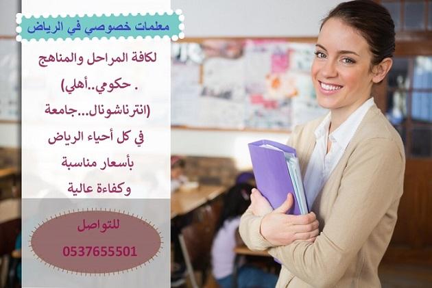 معلمات خصوصي للتدريس في الرياض Aaao_y15