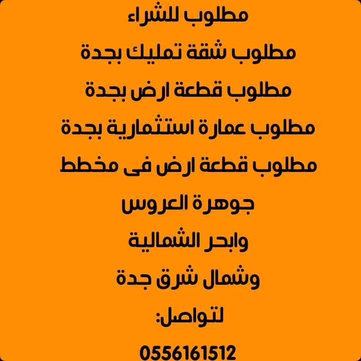مطلوب عقارات بمدينة جدة Aaio_a10