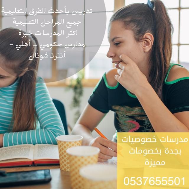 توفير مدرسين ومدرسات خصوصي يجون البيت بأفضل الأسعار 0537655501 Aco_yi11