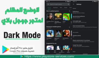 تنزيل تحديث متجر جوجل بلاي ستور 2020 Apk اخر اصدار Google Play للموبايل Ai-aaa10