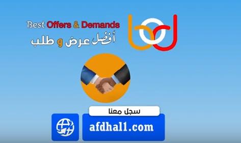 اضف اعلانك مجانا فى افضل موقع للاعلانات المبوبة  Aia_aa10