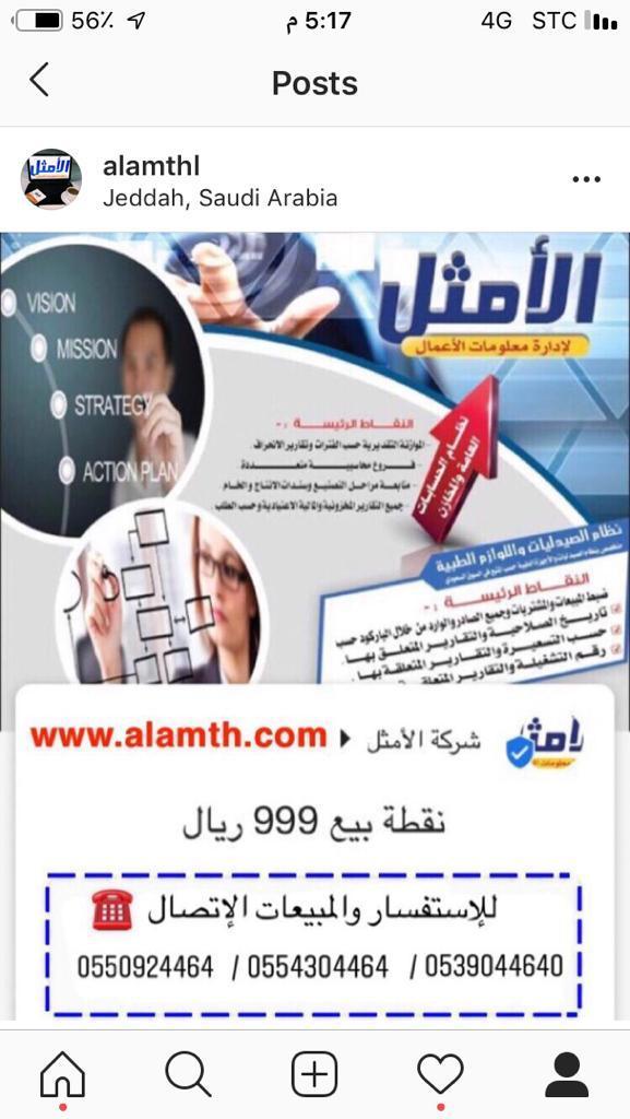 برنامج الأمثل لأدارة معلومات الأعمال  Alamth10
