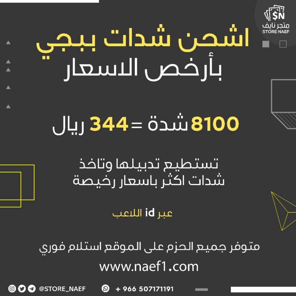 متجر نايف اقوى موقع للبطاقات الرقمية Aoy_ao10