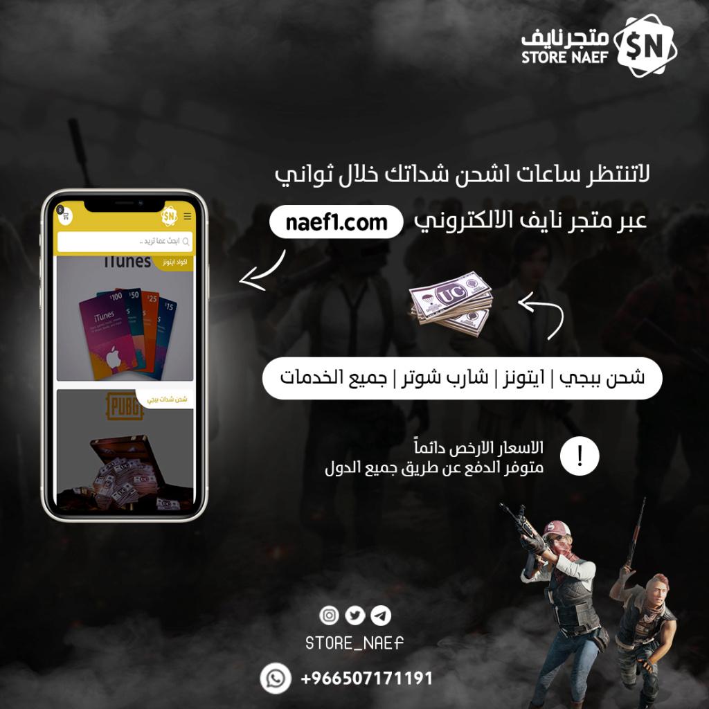 متجر نايف اقوى موقع للبطاقات الرقمية Aoy_ao12