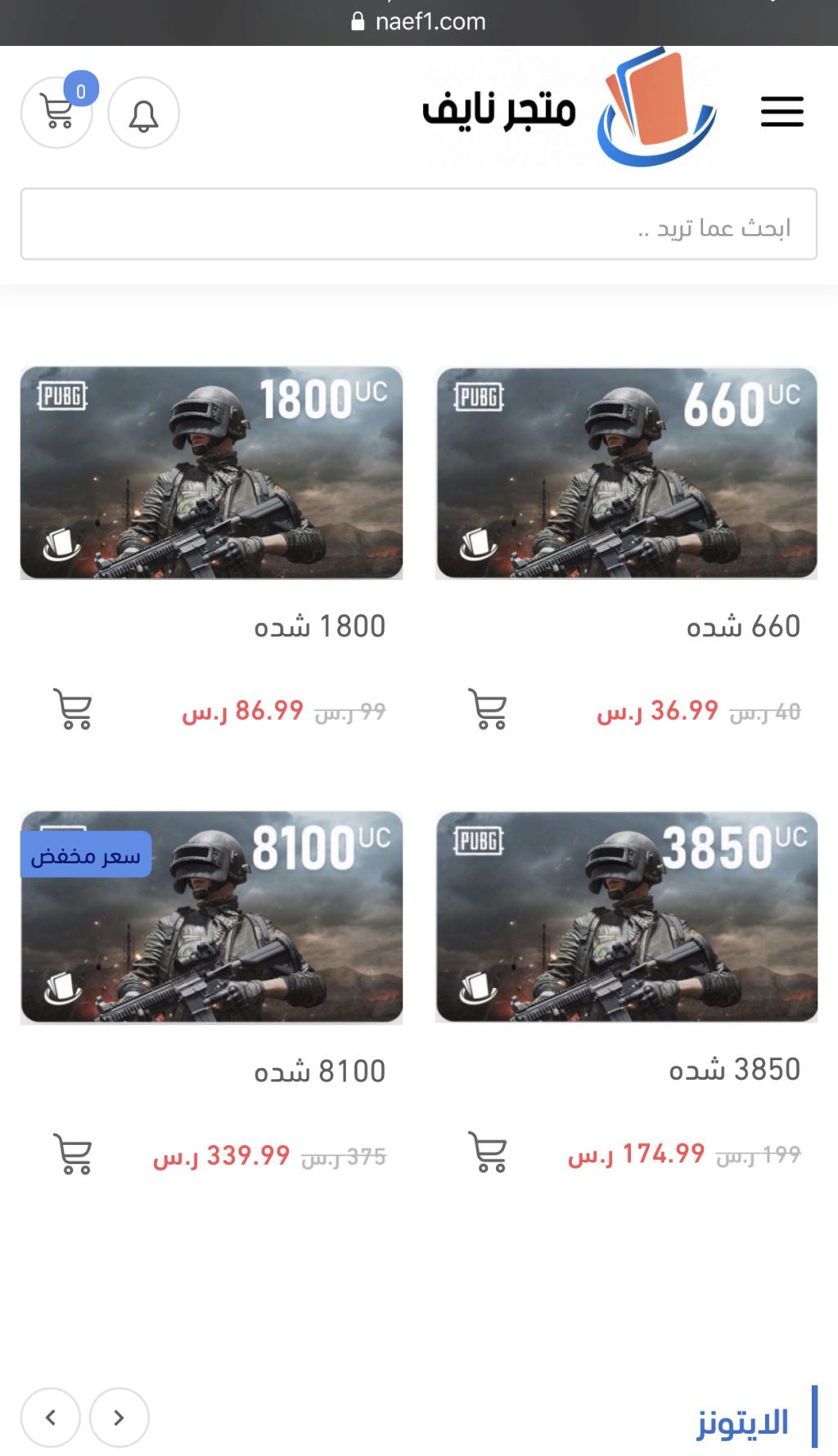 متجر نايف اقوى موقع للبطاقات الرقمية Aoy_ao13