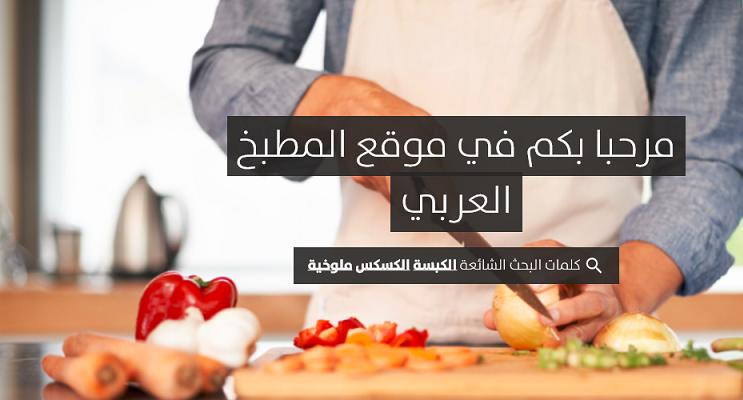 مواقع وصفات طبخ عربية مميزة بالصور  C7f98611