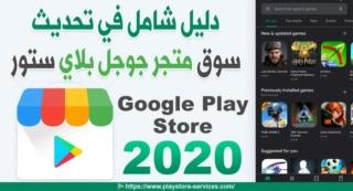 تنزيل تحديث متجر جوجل بلاي ستور 2020 Apk اخر اصدار Google Play للموبايل Caoa_a10