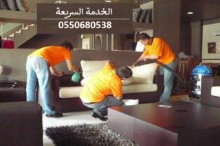 الخدمة السريعة - أفضل شركات خدمات متكاملة بالرياض 0550680538 Cleani10