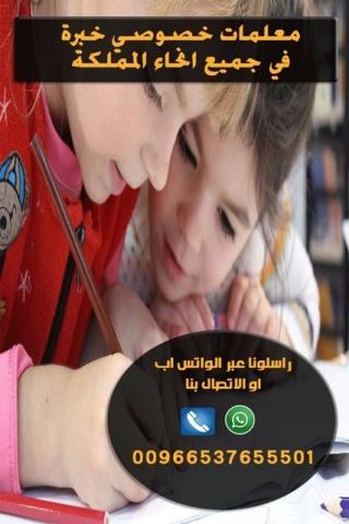 معلمة خصوصي تأسيس ومتابعة Eaa_ac10