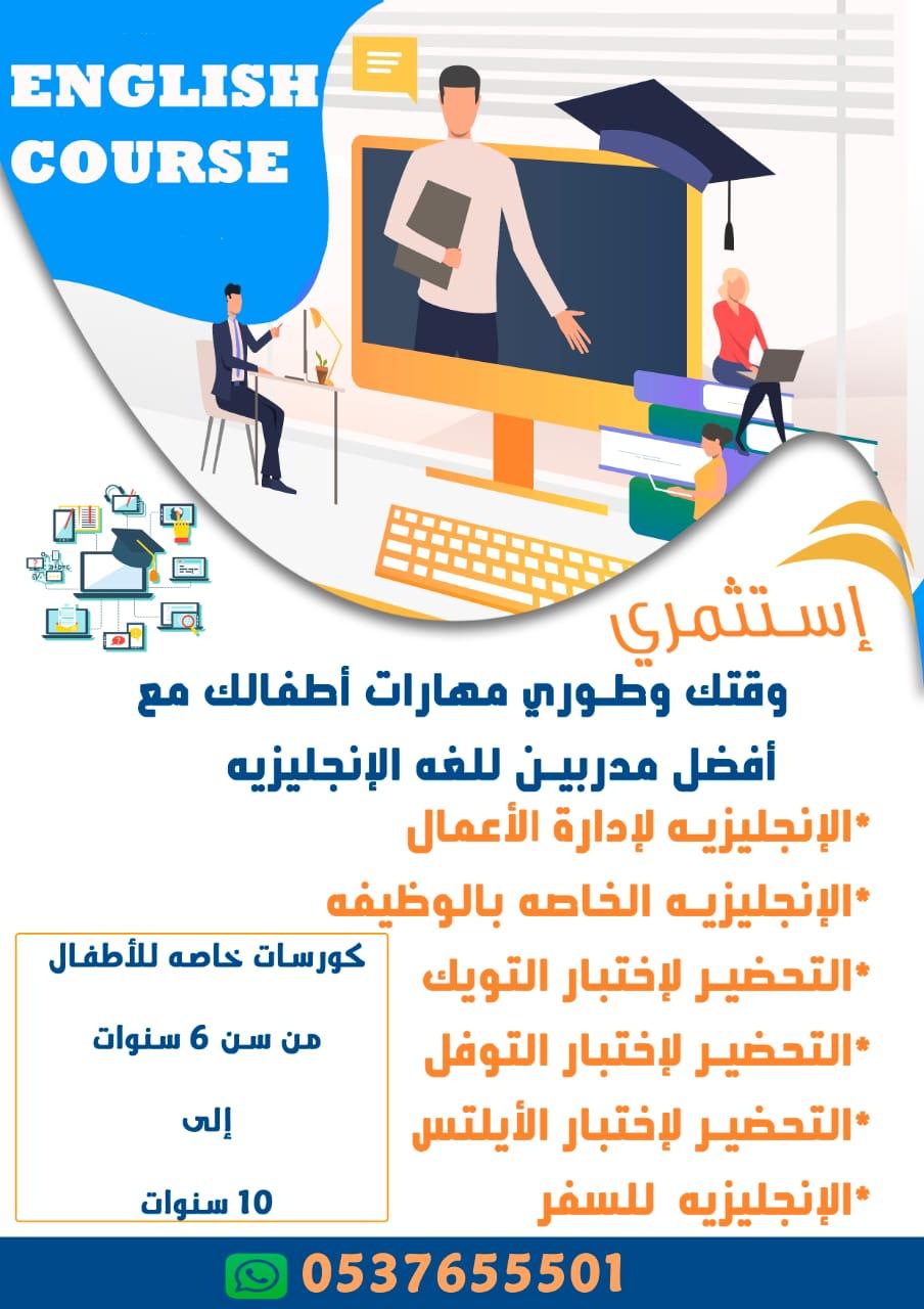 معلمة تأسيس عربي و انجليزي وقواعد لغوية في الرياض 0537655501 Fa3e2710