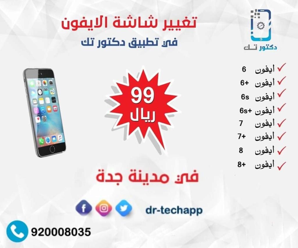 تغير شاشة الايفون فقط 99 ريال في مدينة جدة Fb_img12