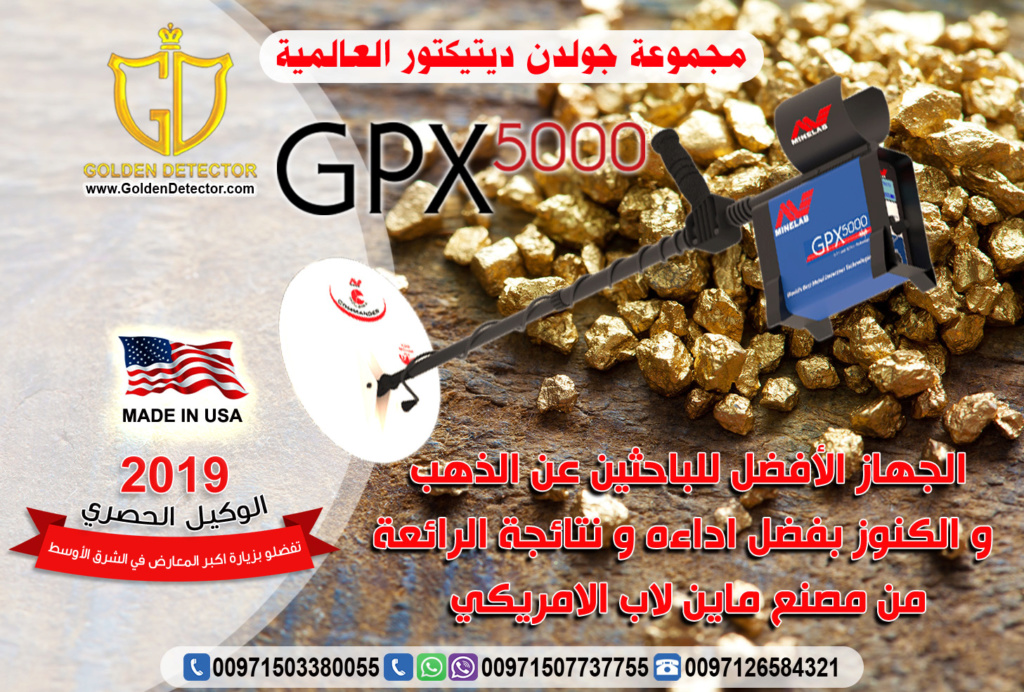 جهاز كشف الذهب الخام جي بي اكس 5000 Gpx-5010